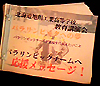 [写真]旭川工業高校から贈られた420枚の応援メッセージ