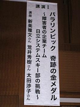 [写真]演題の書かれた垂れ幕