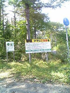 [写真]クマに注意の看板