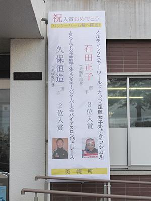 [写真]美幌町役場のお祝いの看板