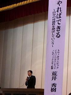 [写真]尾花沢市での講演