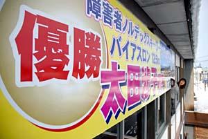 [写真]太田選手の優勝をたたえる看板