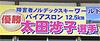 [写真]尾花沢市役所庁舎に掲げられた看板