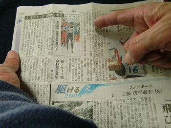 [写真]朝日新聞