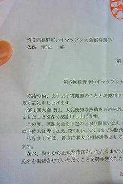 [写真]長野車いすマラソン大会の招待状