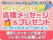 2017-2018応援メッセージ&プレゼント