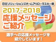 2017-2018応援メッセージ紹介