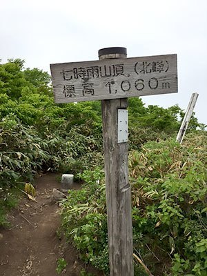[写真]七時雨山頂(北峰)標高1,060m