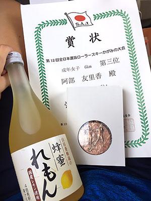 [写真]岡山でのローラースキー大会の賞状、メダル、景品