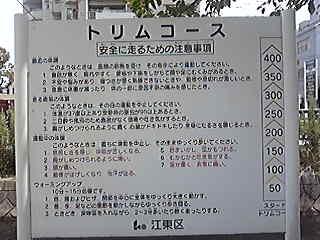 [写真]トリムコース案内板