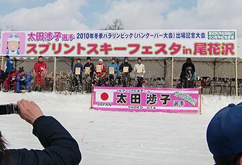 [写真]太田渉子パラリンピック出場記念レース
