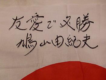 [写真]鳩山首相から頂いたメッセージ