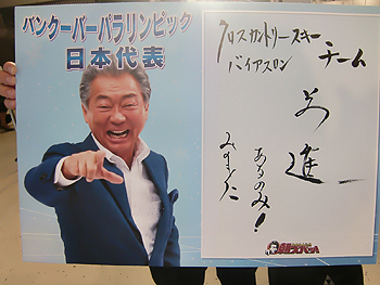 [写真]みのさんからの直筆サイン
