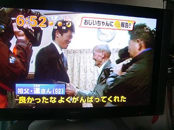 [写真]新田佳浩とお祖父さん