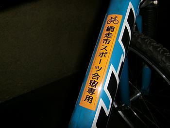 [写真]マウンテンバイク