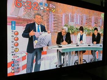 [写真]TBSみのもんたの朝ズバッで報道