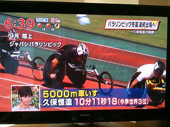 [写真]5000m今季世界記録3位のタイム