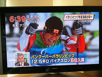 [写真]冬季パラリンピックで大活躍
