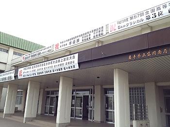 [写真]盛岡南高校