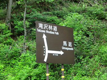 [写真]滝澤林道の道路標識
