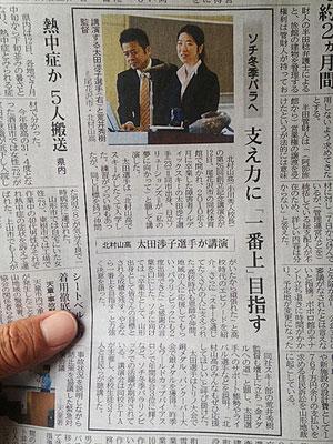 [写真]太田選手の記事が山形新聞に