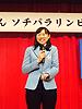 [写真]お礼とソチへの決意を述べる阿部友里香選手