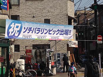 [写真]青物横丁商店街の交差点に横断幕