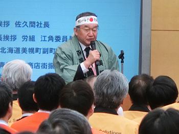 [写真]染谷美幌副町長の挨拶