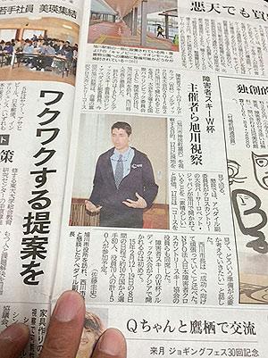 [写真]北海道新聞にレン氏の記事