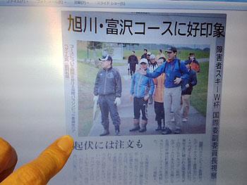 [写真]北海道新聞の旭川富沢コース視察記事