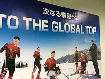 [写真]「次なる飛躍へ。」とタイトルが新しくなったポスター