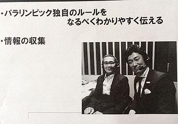 [写真]長田選手のパワーポイント