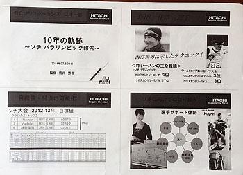 [写真]新田選手のパワーポイント
