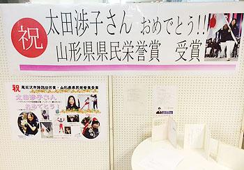 [写真]太田渉子山形県県民栄誉賞受賞の看板
