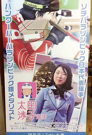 [写真]太田渉子のポスター
