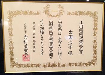 [写真]山形県県民栄誉賞賞状