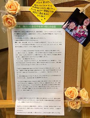 [写真]紹介された太田渉子のブログ記事「25歳、障がいのある子を持つ母との会話」