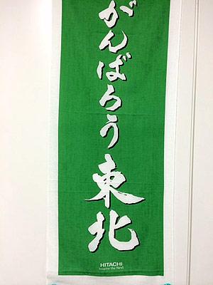 [写真]「がんばろう東北」の旗