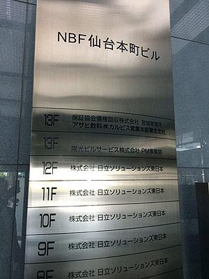 [写真]日立ソリューションズ東日本様の入っているビルの案内