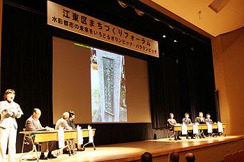 [写真]江東区まちづくりフォーラムの様子