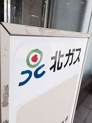 [写真]北海道ガス様
