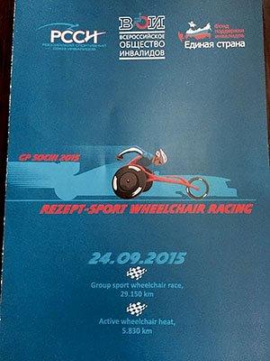 [写真]ソチで開催されるマラソン大会のパンフレット