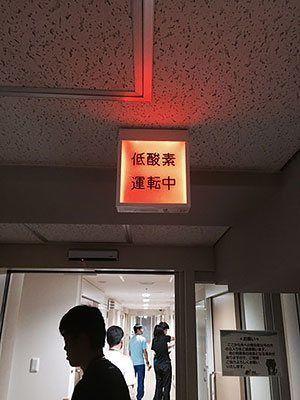 [写真]「低酸素運転中」のランプが点灯