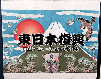 [写真]東日本復興と書かれた旗