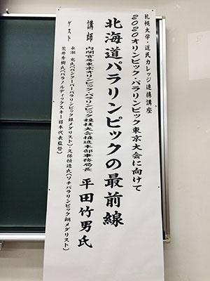 [写真]「北海道パラリンピックの最前線」演題幕