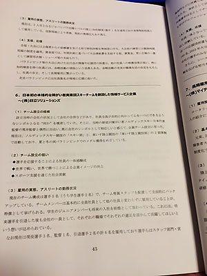 [写真]報告書に日立ソリューションズの事例