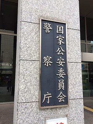 [写真]警察庁