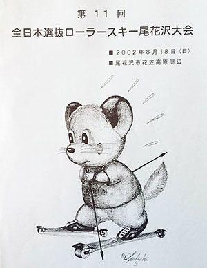 [写真]第11回全日本選抜ローラースキー尾花沢大会のプログラム