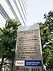 [写真]日立ソリューションズ東日本の入るビルの案内板