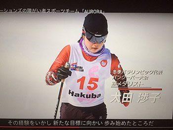 [写真]パラノルディックスキー現役選手時代の競技中の太田渉子さん